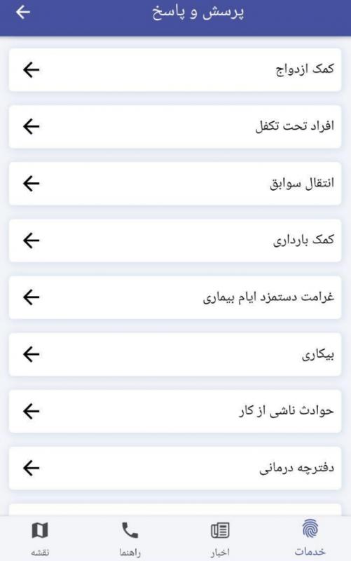 اپلیکیشن تامین اجتماعی