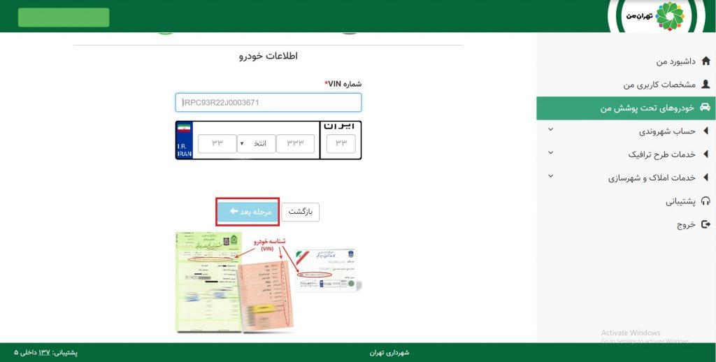 ثبت خودرو در سامانه تهران من