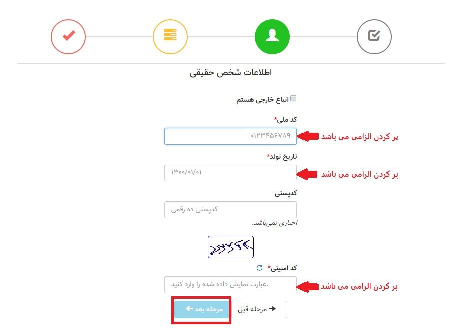 ثبت نام در سامانه تهران من