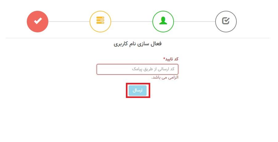 ثبت نام در تهران من