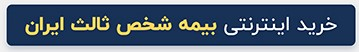 خرید اینترنتی بیمه شخص ثالث ایران