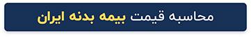 محاسبه قیمت بیمه بدنه ایران