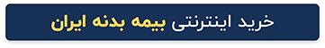 خرید اینترنتی بیمه بدنه ایران