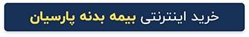 خرید اینترنتی بیمه بدنه پارسیان