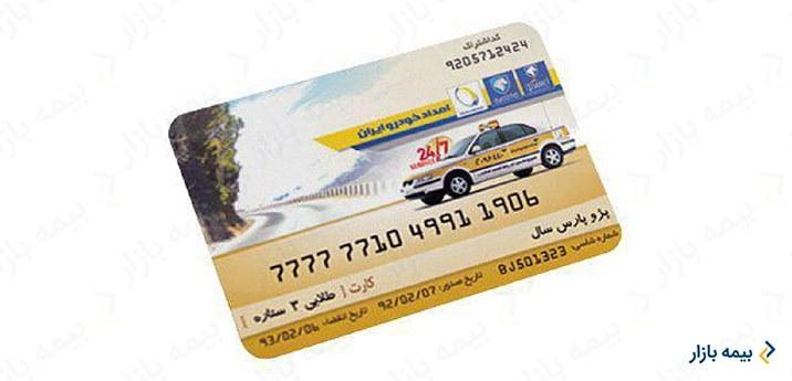 مقایسه کارت طلایی با بیمه بدنه
